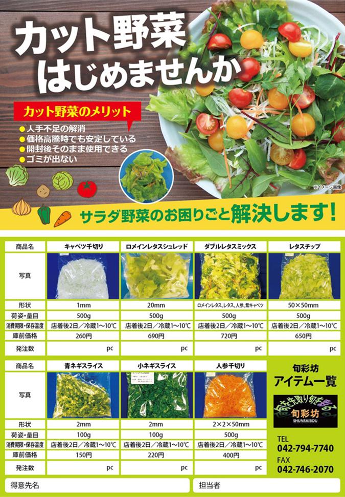 野菜 カット 「カット野菜は危険。やめた方がいい」の噂を徹底検証してみた