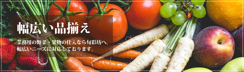 業務用の野菜・果物の仕入なら旬彩坊へ。