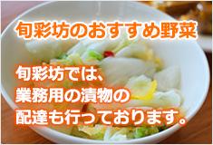 旬彩坊のおすすめ野菜。旬彩坊では、業務用の漬物の配達も行っております。