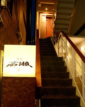 寿司高瀬のエントランス