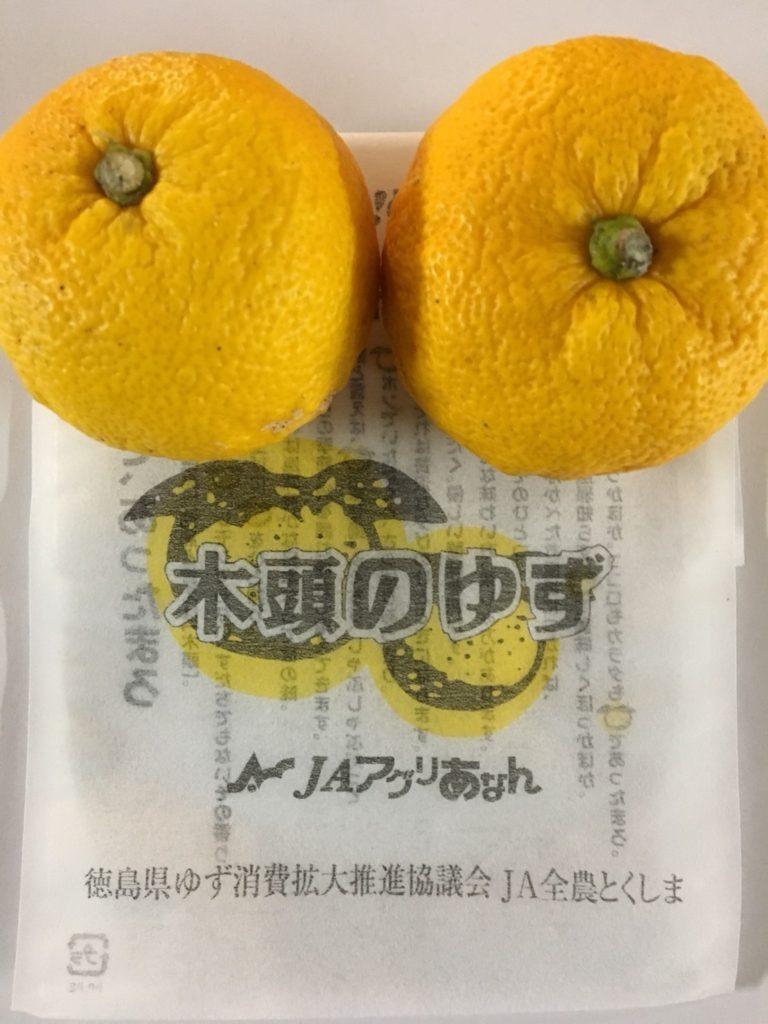 徳島産の柚子