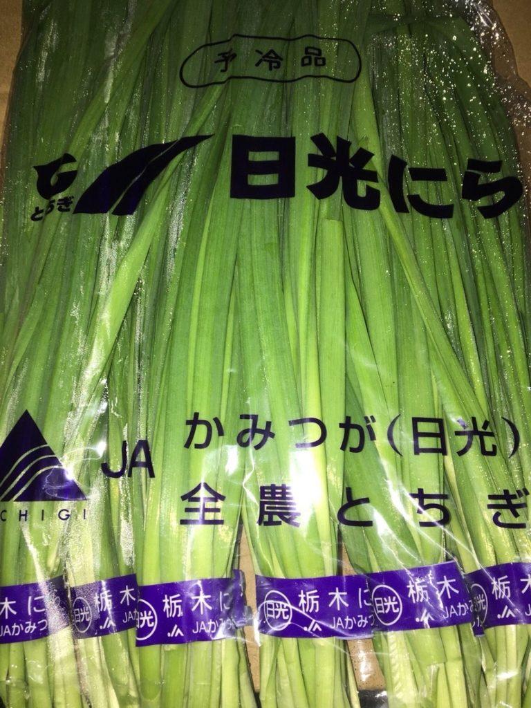 栃木県産のニラ