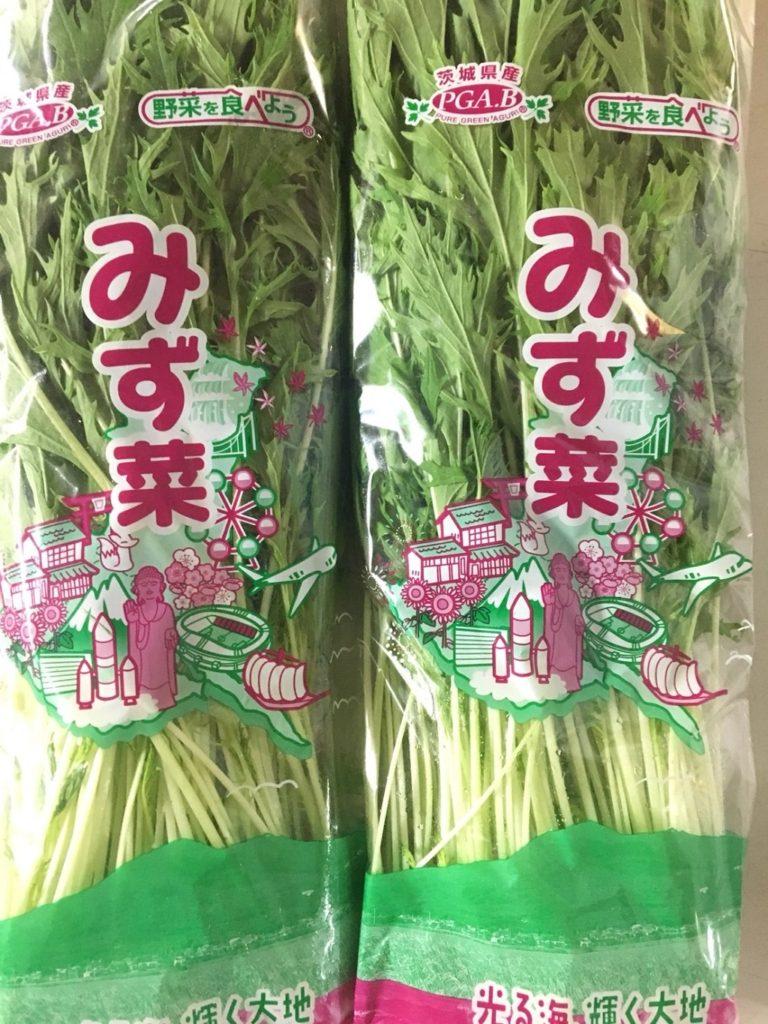 茨城県産の水菜