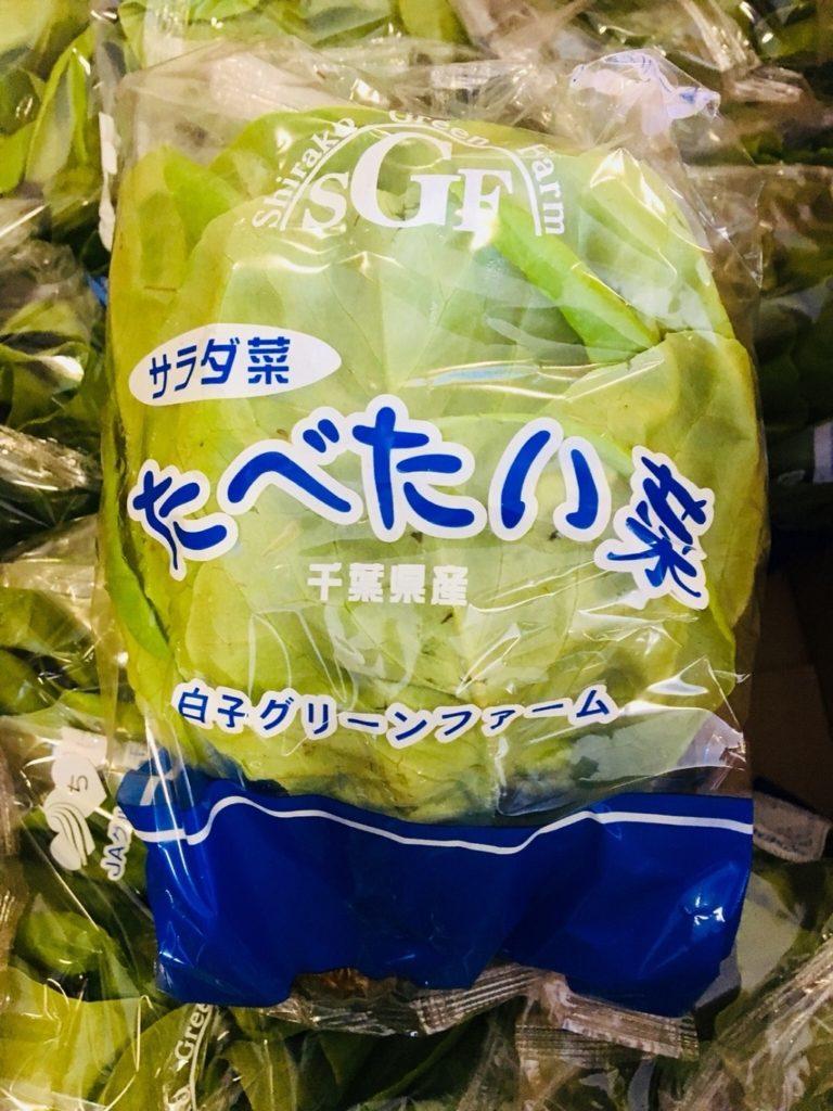 千葉県産のサラダ菜