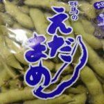 【特売情報】群馬県産の枝豆|今週土曜日のお得な業務用野菜