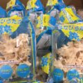 【特売情報】長野県産のハナビラタケ・群馬県産のキクラゲ|今週土曜日のお得な業務用野菜